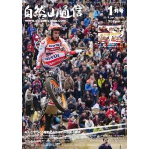 〔自然山通信〕2017年1月号 NO.239 付録付き トライアル 雑誌 TRIAL オートバイ バイク|cycle-world