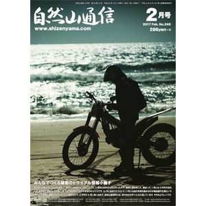 〔自然山通信〕2017年2月号 NO.240 トライアル 雑誌 TRIAL オートバイ バイク|cycle-world