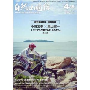 〔自然山通信〕2017年4月号 NO.242 トライアル 雑誌 TRIAL オートバイ バイク|cycle-world