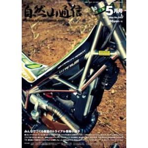 〔自然山通信〕2017年5月号 NO.243 トライアル 雑誌 TRIAL オートバイ バイク|cycle-world