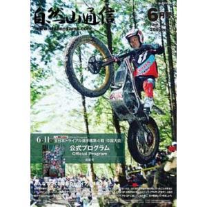 〔自然山通信〕2017年6月号 NO.244 トライアル 雑誌 TRIAL オートバイ バイク|cycle-world