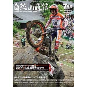 〔自然山通信〕2017年7月号 NO.245 トライアル 雑誌 TRIAL オートバイ バイク|cycle-world