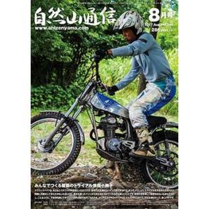 〔自然山通信〕2017年8月号 NO.246 トライアル 雑誌 TRIAL オートバイ バイク|cycle-world