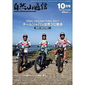 〔自然山通信〕2017年10月号 NO.248 トライアル 雑誌 TRIAL オートバイ バイク|cycle-world