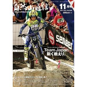 〔自然山通信〕2017年11月号 NO.249 トライアル 雑誌 TRIAL オートバイ バイク|cycle-world