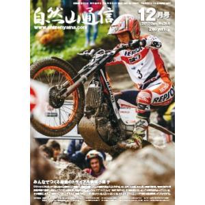 〔自然山通信〕2017年12月号 NO.250 トライアル 雑誌 TRIAL オートバイ バイク|cycle-world