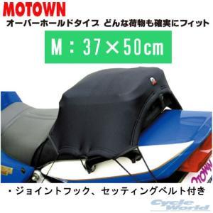 オーバーホールドタイプ どんな荷物も確実にフィット。  ●サイズ:370×500mm  ■伸縮性、耐...