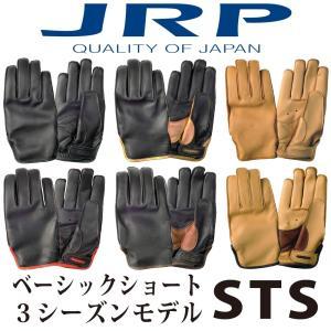〔JRP〕STS 3シーズングローブ ベーシックショート 高級牛革使用 本革 ジェイアールピー 日本...