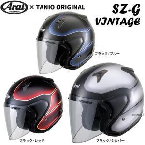 〔ARAI〕SZ-G VINTAGE 限定モデル コラボヘルメット ヴィンテージ ビンテージ ジェットヘルメット 谷尾商会 TANIO アライ 正規品の画像