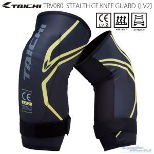 〔RSTAICHI〕TRV080 ステルス CE ニーガード〔レベル2〕 膝 ひざ アールエスタイチ RSタイチ バイク用品 プロテクター|cycle-world