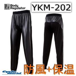 【YAMASHIRO】YKM-202 防風ストレッチインナーパンツ 秋冬用 ウィンター 防寒 山城謹製|cycle-world