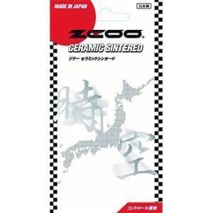 〔ZCOO〕 ZRM-N011 セラミックシンタード ブレーキパッド トライアンフ TRIUMPH ジクー cycle-world