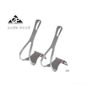 (18日までポイント最大30倍)ギザ シングル クリップ|cycle-yoshida