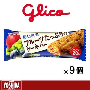 (春の応援セール)グリコ(GLICO) 毎日果実フルーツたっぷりのケーキバー 1箱(9個入り)