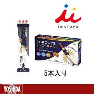 (21日までポイント最大20倍)井村屋(いむらや) スポーツようかん カカオ 5本入り|cycle-yoshida