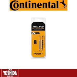 (27日はポイント最大26倍)コンチネンタル(CONTINENTAL) バルブエクステンション 仏式用 40mm 2個入り|cycle-yoshida