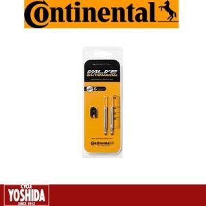 (27日はポイント最大26倍)コンチネンタル(CONTINENTAL) バルブエクステンション 仏式用 30mm 2個入り|cycle-yoshida
