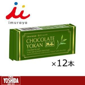 (春の応援セール)井村屋(いむらや) チョコレートようかん 抹茶 12本入り