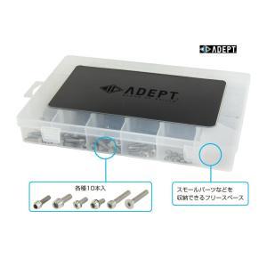 (20時から4時間限定ポイント10倍)アデプト(ADEPT) ステンレス ボルト アソート ボックス|cycle-yoshida