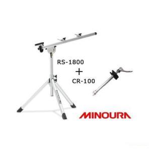 (25日迄クーポン最大8%OFF)ミノウラ(MINOURA) RS-1800 ワークスタンド+CR-100 チェーンローラー セット