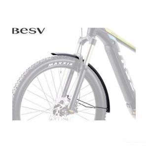 (自転車オプション:自転車同時購入のみ)ベスビー(BESV) TRS2 XC用 フロントフェンダー