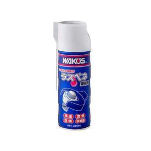 (キャッシュレス還元対象)ワコーズ(WAKOS) RP-C ラスペネC 業務用浸透防錆潤滑剤 350...