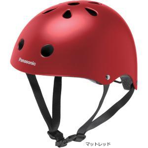 「送料無料」「パナソニック」幼児用自転車ヘルメット 頭周:46-52cm