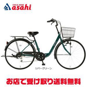 「指定地域店受可」「アサヒサイクル」2020 ケイト266 「FSS266」26インチ 6段変速 ダ...