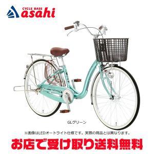 「指定地域店受可」「アサヒサイクル」2020 アスミックス26 「TCLU6」26インチ 変速なし ...