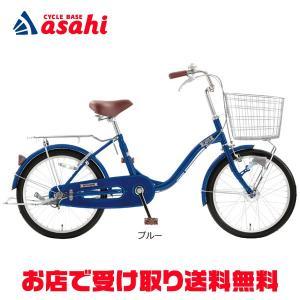 「指定地域店受可」「アサヒサイクル」2020 ラピス20G 「FSJ20G」20インチ 変速なし オ...