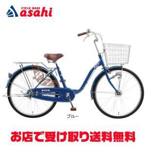 「指定地域店受可」「アサヒサイクル」2020 ラピス26G 「FSJ6G」26インチ 変速なし オー...