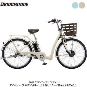 セール ブリヂストン 電動自転車 アシスト自転車 2019 フロンティアリラクシー ブリジストン B...