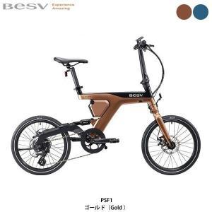 店頭受取限定 ベスビー ミニベロ 電動自転車 アシスト自転車 コンパクト PSF1 BESV 7段変...
