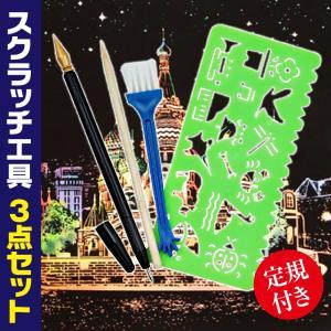 スクラッチペン スクラッチアートペン スクラッチ工具 専用ペン セット 3点セット