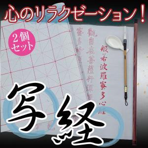 水習字 般若心経 写経 書道 練習 筆付き セット
