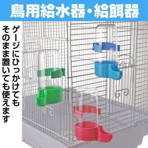 鳥 給水器 給餌器 小鳥用 餌入れ ゲージ固定 3個セット
