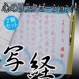 水習字 写経 書道 練習 筆付き セット 蘭亭序