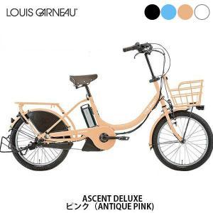 【ポイント3倍! 4/22-25】LOUIS GARNEAU ルイガノ ASCENT DELUXE 子供乗せ電動自転車 店頭受取限定|cyclespot-dendou