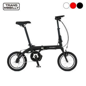 【ポイント3倍!5/24-26】TRANS MOBILLY AL-FDB140E ジック 電動自転車 92201-xx99 E-bike イーバイク|cyclespot-dendou