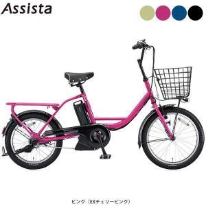 ブリヂストンサイクル アシスタファインミニ A0BC18 小径 電動自転車 2019年モデル【ポイント5倍! 8/15-20】|cyclespot-dendou