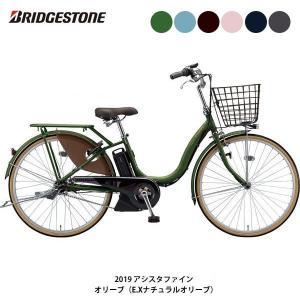 アシスタファイン24 ブリヂストンサイクル A4FC19 ママチャリ 電動自転車 2019年モデル【ポイント5倍! 8/15-20】|cyclespot-dendou