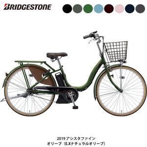 アシスタファイン26 ブリヂストンサイクル A6FC19 ママチャリ 電動自転車 2019年モデル【ポイント5倍! 8/15-20】|cyclespot-dendou