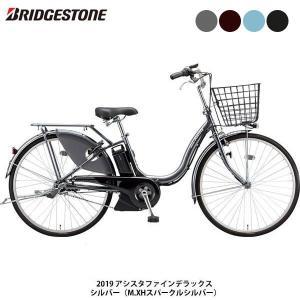 アシスタファインDX ブリヂストンサイクル A6XC49 ママチャリ 電動自転車 2019年モデル【ポイント5倍! 8/15-20】|cyclespot-dendou