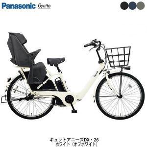 パナソニック ギュットアニーズDX26 子供乗せ電動自転車  BE-ELAD63 16.0Ah 2019年モデル 店頭受取限定 WEB限定価格【ポイント5倍! 8/15-20】|cyclespot-dendou