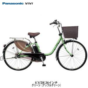 【ポイント3倍! 4/22-25】パナソニック ビビDX 26インチ 電動自転車 ママチャリ BE-ELD635 2019年モデル WEB限定価格|cyclespot-dendou