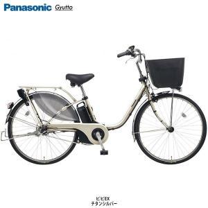 パナソニック ビビEX26 BE-ELE635 ママチャリ 電動自転車 2019年モデル WEB限定価格|cyclespot-dendou
