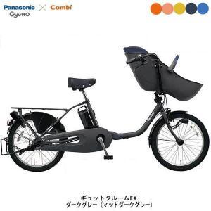 ギュットクルームEX 2019 パナソニック BE-ELFE03 子供乗せ 電動自転車 2019年モデル 店頭受取限定 WEB限定価格【ポイント5倍! 8/15-20】|cyclespot-dendou