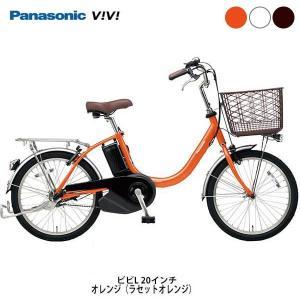 パナソニック ビビL20 小径電動自転車 BE-ELL03 2019年モデル【ポイント5倍! 3/22-3/25】|cyclespot-dendou