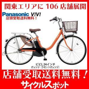 パナソニック ビビL 24インチ ママチャリ電動自転車 BE-ELL43 2019年モデル cyclespot-dendou
