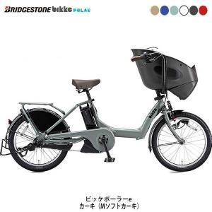 ビッケポーラーe 2019 bikke POLAR e ブリヂストン BR0C49 子供乗せ電動自転車 シートクッション標準装備 店頭受取限定【エントリーでポイント5倍 11/18-11/21】|cyclespot-dendou